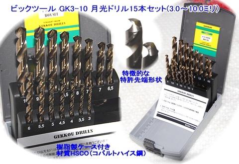 ビックツール GK3-10 月光ドリル15本セット(3.0~10.0ミリ) 送無税込!!即納特価!!