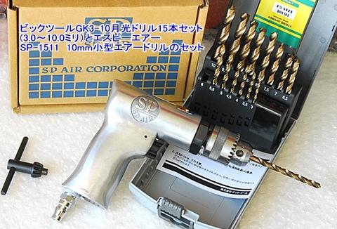 ビックツール GK3-10 月光ドリル15本セットとSPエアー SP-1511 エアードリルのセット 送無税込特価!!