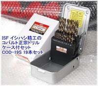 COD-19S イシハシ精工 コバルト正宗ドリル