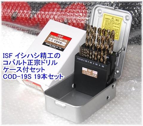 イシハシ精工 COD-19S コバルト正宗ドリル 19本セット 税込特価!!