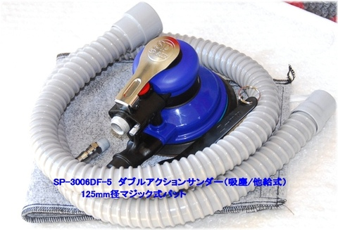 エス・ピー・エアー(信濃空圧) SP-3006DF-5 ダブルアクションサンダー(吸塵/他給式) 送無税込特価!!