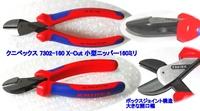 7302-160 X-Cut 小型ニッパー