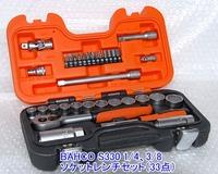 S330 1/4、3/8 ソケットレンチセット(33点)