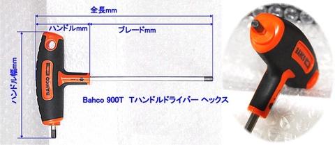 930T-1 バーコ Tハンドルドライバーヘックス6本組