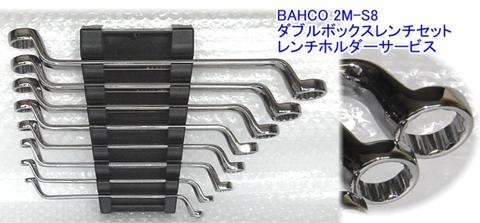 バーコ 2M-S8 ディープオフセット・ボックススパナセット8本組 税込特価!!