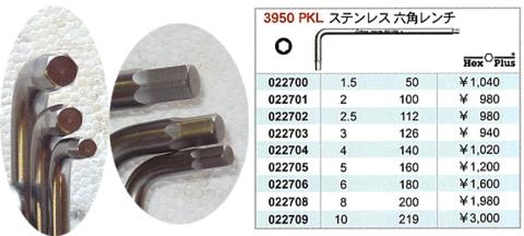 3950PKL-9SM ベラ ステンレス六角レンチ9本組