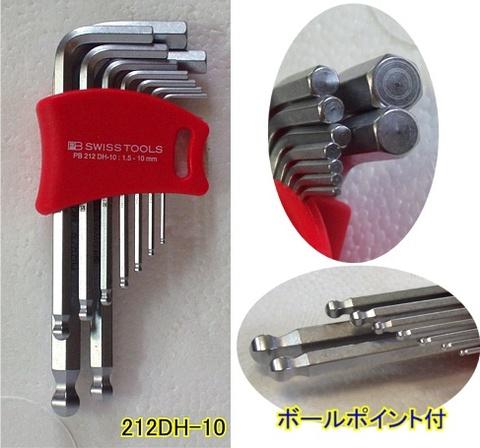 212DH-10 PB 六角棒レンチセット