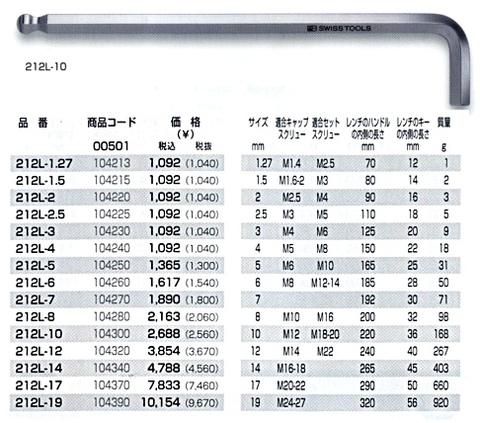 212LH-10 PB 六角棒レンチ ホルダータイプ