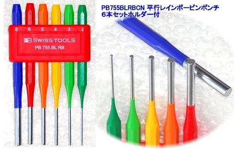ピービー(PB) 755BLRBCN 平行レインボーピンポンチ6本セット ホルダー付 代引発送不可 税込特価