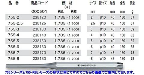755BLRBCN PB 平行レインボーピンポンチ6本セット