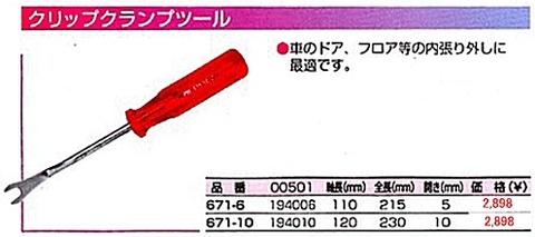 ピービー(PB) 671SET クリップクランプツール 代引発送不可 税込特価
