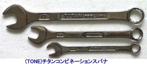 TMS-3SET トネ チタンコンビネーションスパナ