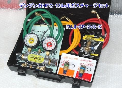 HFC-134a用ガスチャージセット