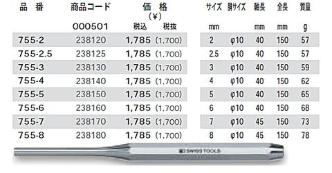755B PB 平行ピンポンチ6本セット