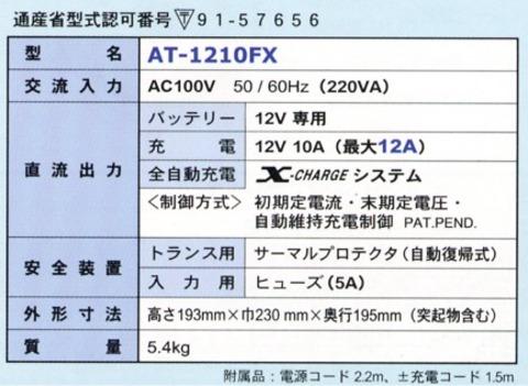 AT-1210FX デンゲン 全自動充電器