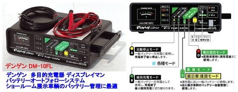 DM-10FL デンゲン ディスプレイマン多目的の充電器