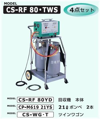デンゲン CS-RF80・TWS フロンガス回収装置 【代引発送不可】税込特価!!