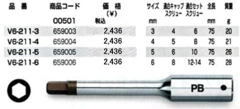 V6-211/4SET PB ヘキサゴンソケット4本セット