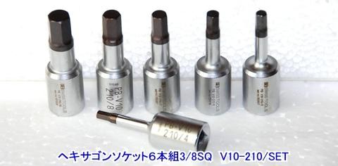 V10-210/SET PB ヘキサゴンソケット6本セット