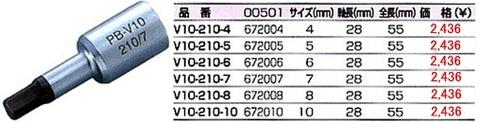 ピービー(PB) V10-210/SET ヘキサゴンソケット6本セット 代引発送不可 即日出荷 税込特価