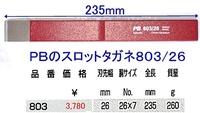ピービー(PB) 803/26 スロットタガネ 代引発送不可 税込特価