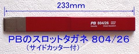ピービー(PB) 804/26 スロットタガネ(サイドカッター付) 代引発送不可 税込特価
