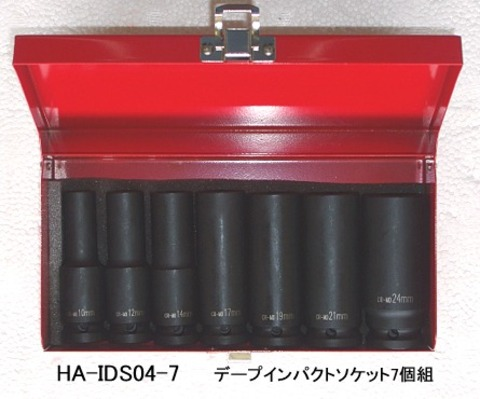 12.7mm差込角デープインパクトソケット