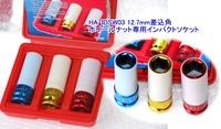 12.7mm差込角ホイールナット専用インパクトソケット