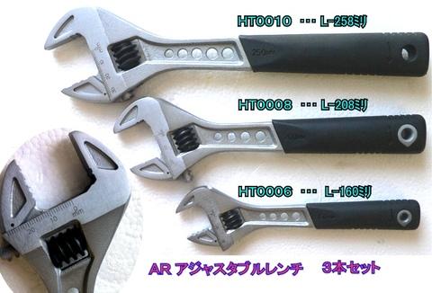 AR-HT-0010 AR アジャスタブルレンチ