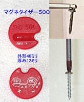 500 PB マグネタイザー