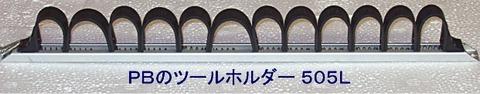 505L PB 新型ツールホルダー