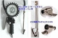 アサヒ(ASAHI) AG-8006-2H ゲージボタルと専用ホルダー(マグネットタイプ)のセット 税込即納特価!!