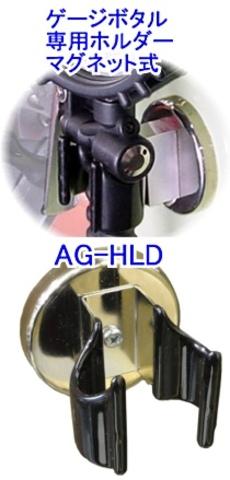 アサヒ(ASAHI) AG-8006-3H ゲージボタルと専用ホルダー(マグネットタイプ)のセット 税込即納特価!!