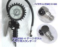 アサヒ(ASAHI) AG-8006-4H ゲージボタルと専用ホルダー(マグネットタイプ)のセット 税込特価!!