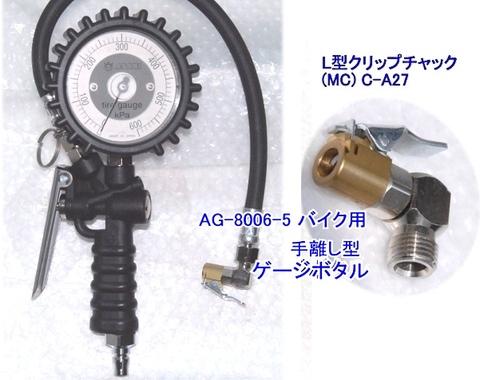AG-8006-5 アサヒ ゲージボタル