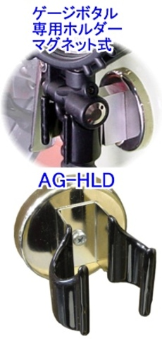 アサヒ(ASAHI) AG-8006-5H ゲージボタルと専用ホルダー(マグネットタイプ)のセット 税込特価!!