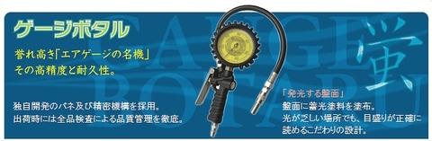アサヒ AG-8012-7H ゲージボタルと専用ホルダー(マグネットタイプ)のセット 税込特価!!