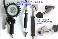 AG-8006-13 アサヒ ゲージボタル