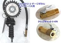AG-8012-3 アサヒ ゲージボタル