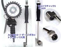 AG-8012-7 アサヒ ゲージボタル