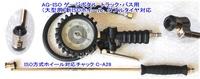 AG-ISO アサヒ ゲージボタル