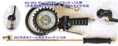 ASAHI(アサヒ) AG-ISO ゲージボタル 税込即納特価!!