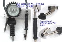 AG-8012-13 アサヒ ゲージボタル