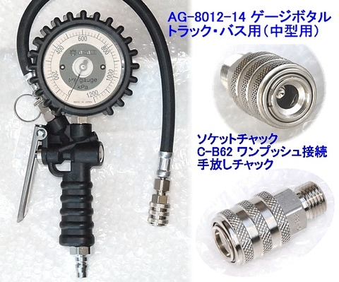 ASAHI(アサヒ) AG-8012-14H ゲージボタルと専用ホルダー(マグネットタイプ)のセット 税込特価!!