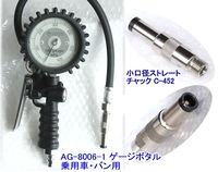 AG-8006-1 アサヒ ゲージボタル
