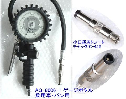 アサヒ AG-8006-1+4 ゲージボタルと便利ツール3点と校正券のセット 税込即納特価!!