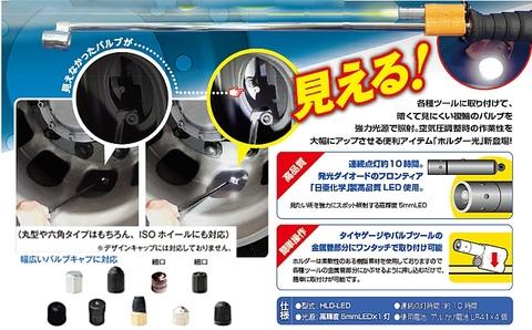 CD-55L-LED アサヒ きゃぷとーるくん光