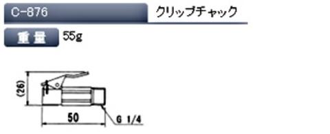 C-876  アサヒ クリップチャック