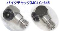 C-645  アサヒ バイクチャック(MC)