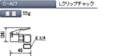 C-A27  アサヒ L型クリップチャック(MC)